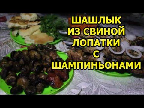 Шашлык из лопатки свинины рецепт