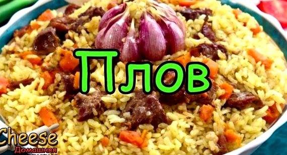 Настоящий узбекский плов со свининой