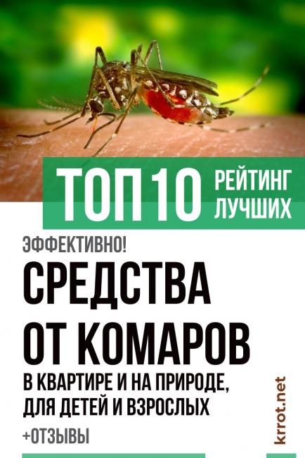 Народные средства от комаров: как отпугнуть насекомых