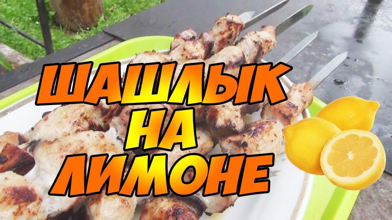 Что может быть вкуснее сочного шашлыка с лимоном и луком? лучшие рецепты шашлыка из свинины с лимоном и луком