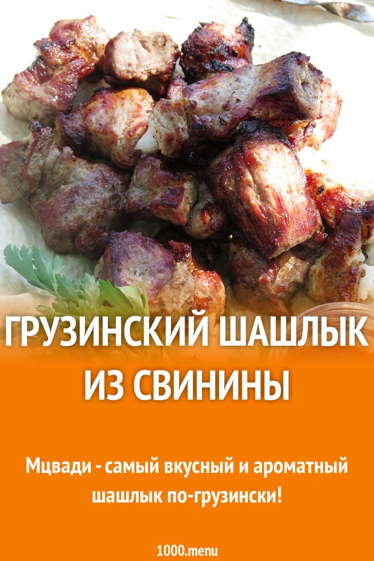 Грузинский шашлык из свинины маринад самый вкусный. шашлык по-кахетински — правильный рецепт мцвади
