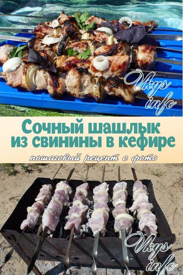 Рецепт шашлыка из свинины с уксусом и луком
