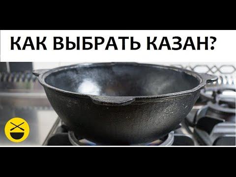 Казан: как выбрать и подготовить. как прокалить чугунный казан