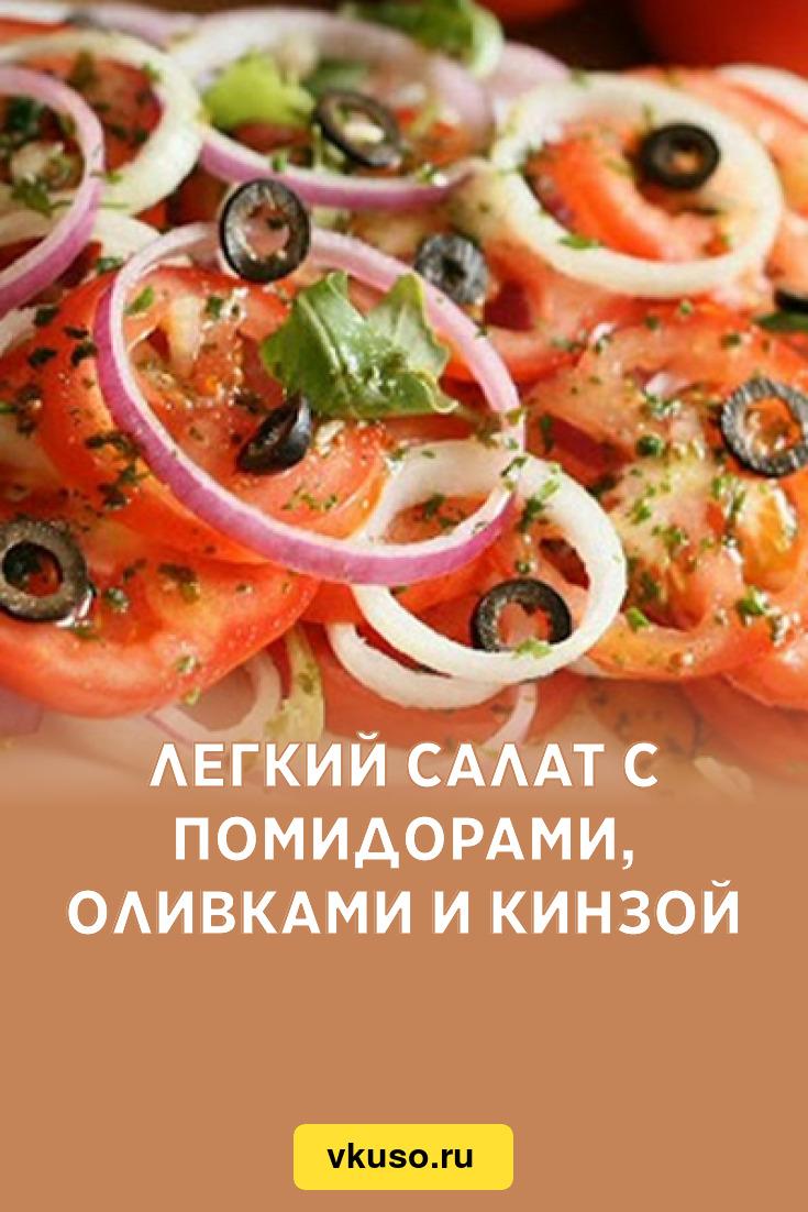 Салат с кинзой – самые вкусные закуски на праздник и каждый день