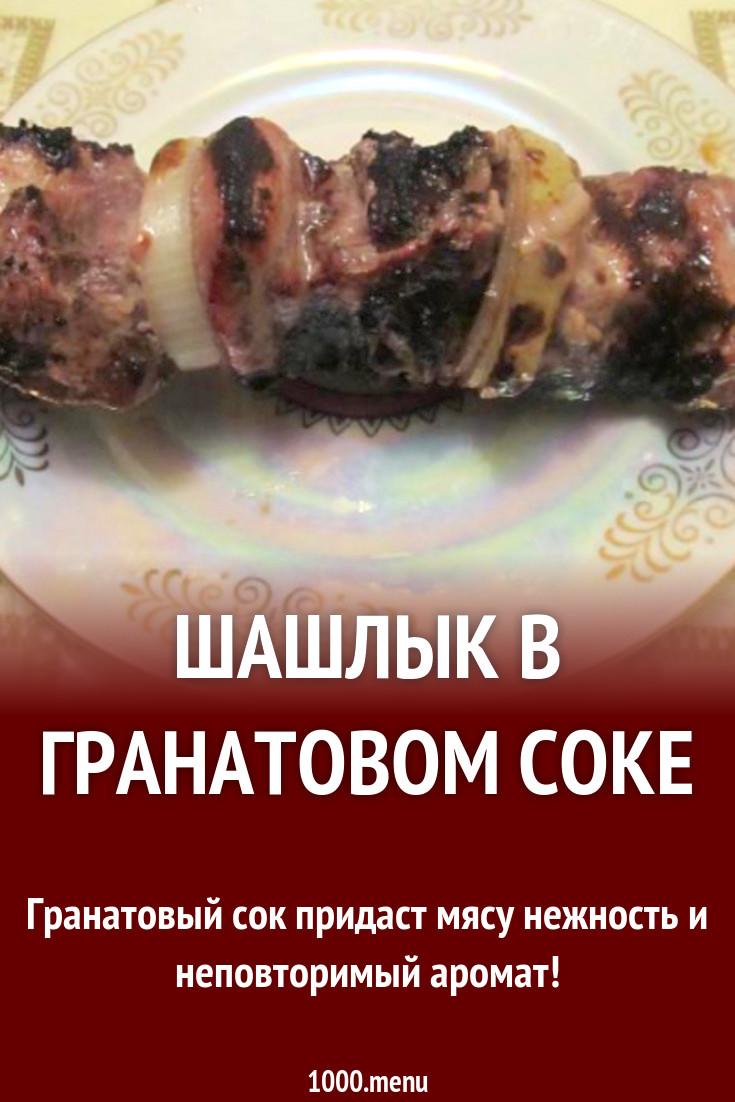 Рецепты свинина в гранатовом соке