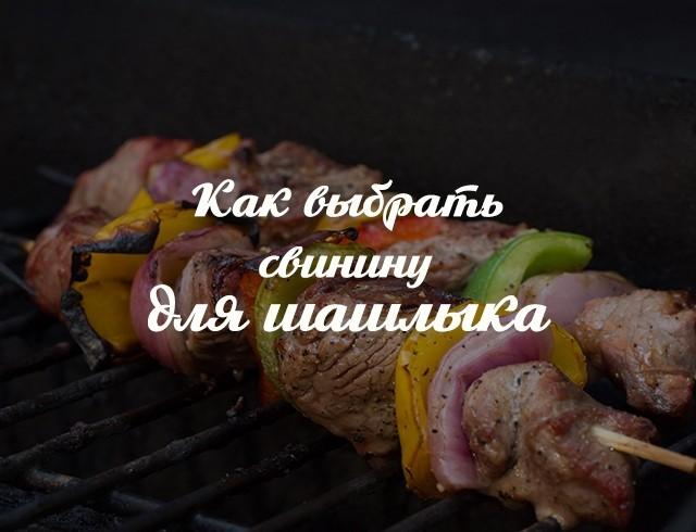 Как выбрать мясо для шашлыка из свинины