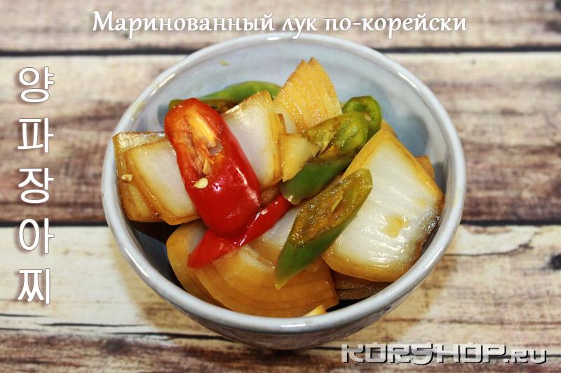 Как замариновать лук в соевом соусе