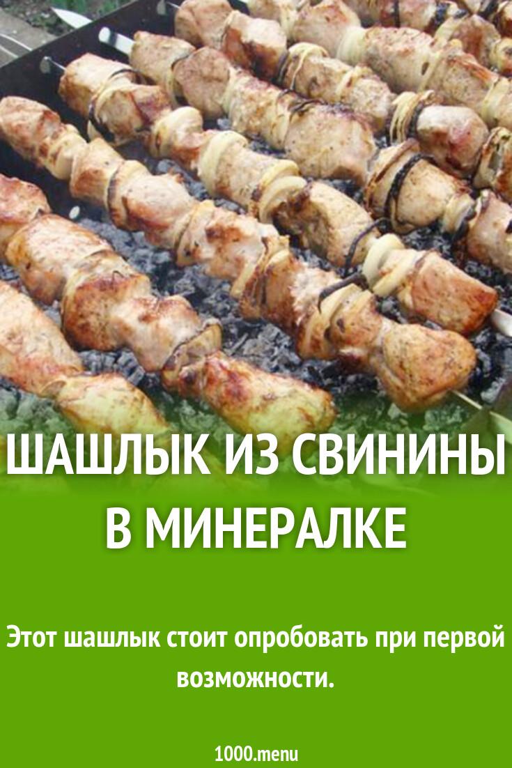 Шашлык на минералке с уксусом - 10 пошаговых фото в рецепте