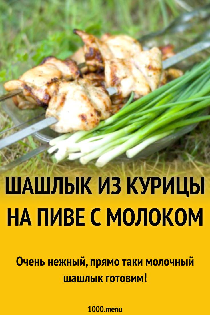 Куриные сердечки в духовке  на шпажках, фото