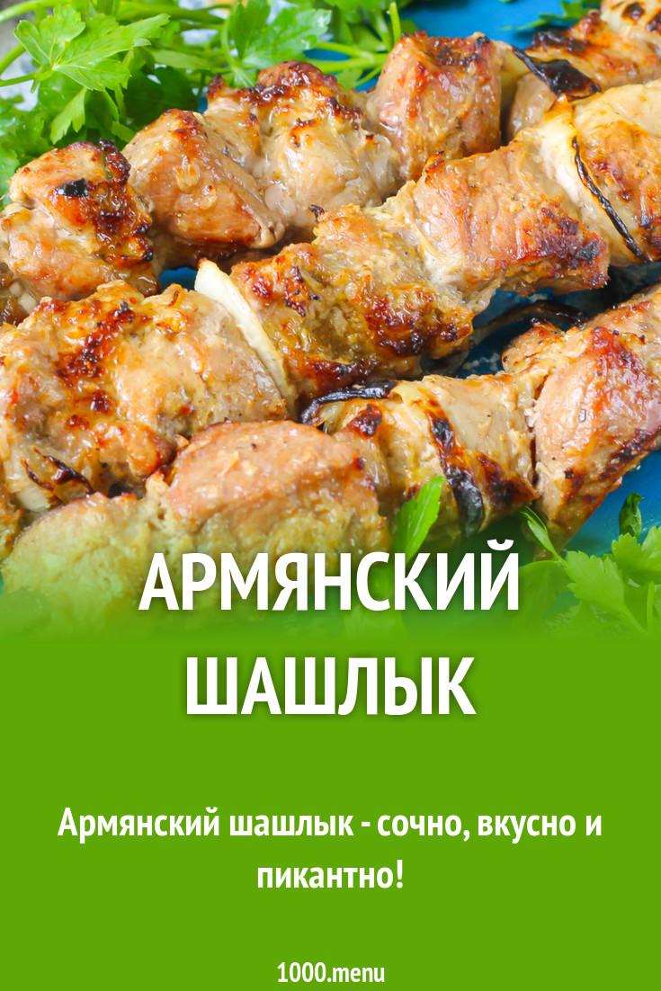 Армянин раскрыл секрет настоящего шашлыка