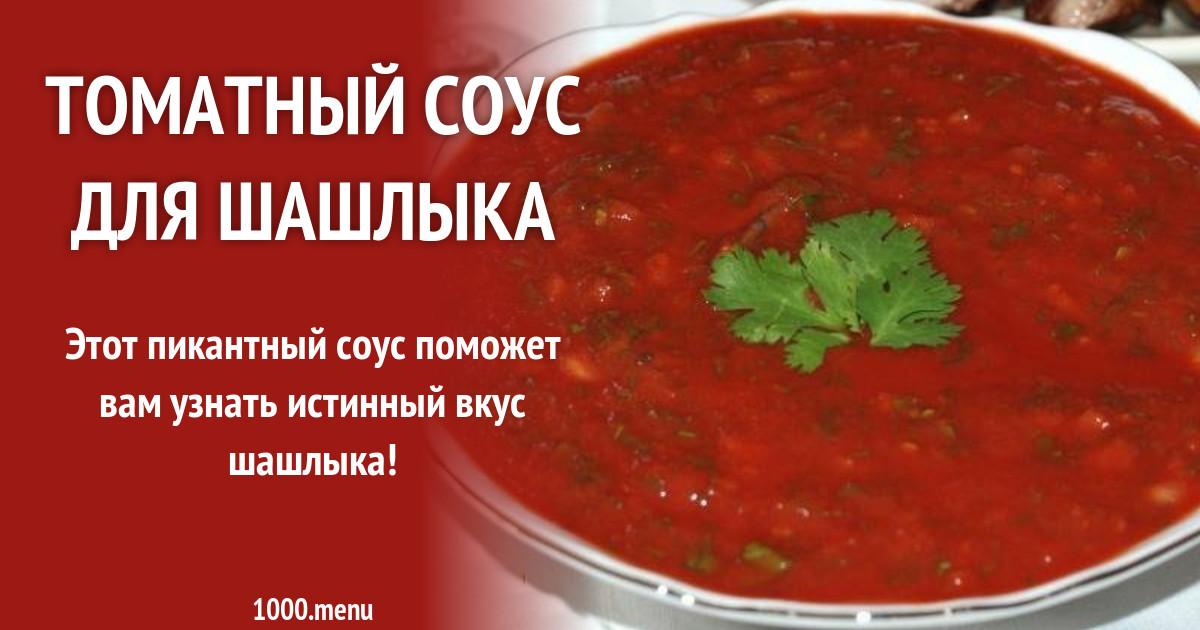 Томатный соус для шашлыка: 7 рецептов