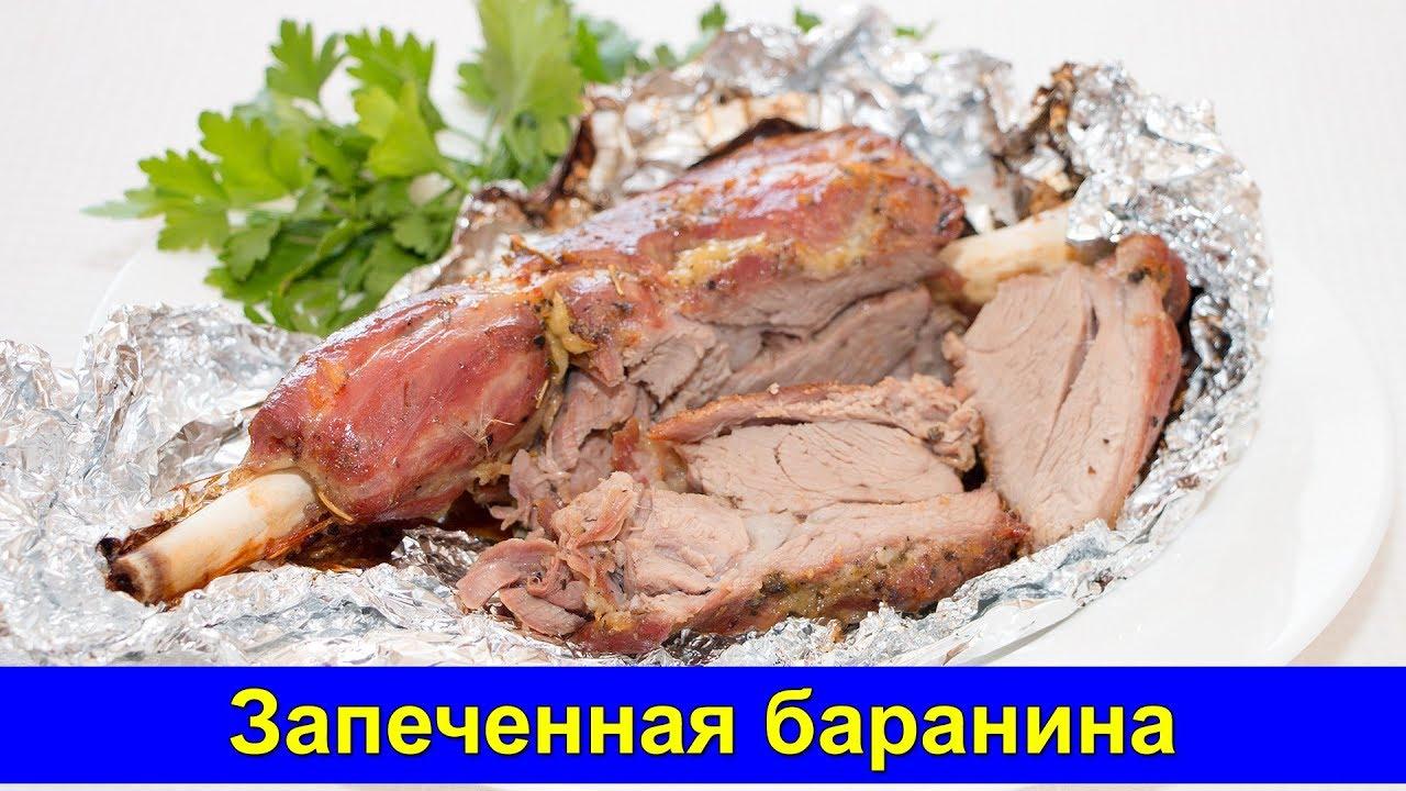 Рецепт запеченной баранины в духовке