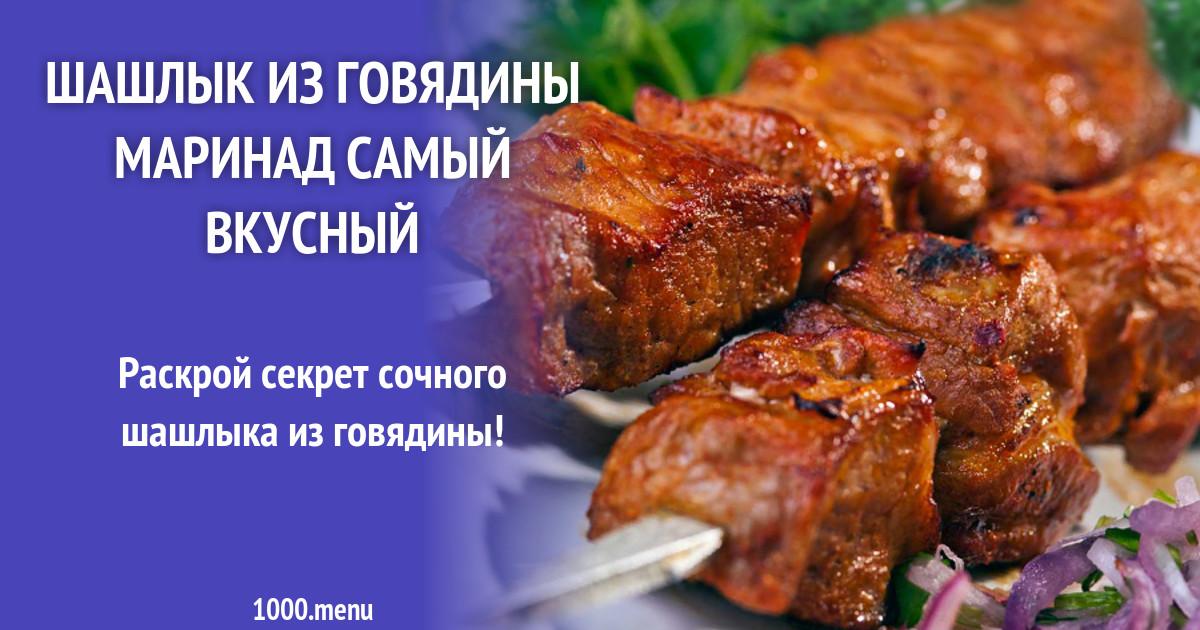 Как приготовить говядину, чтобы она была мягкой? мягкий шашлык из говядины - рецепт