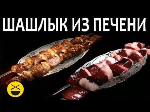 Шашлык из печени в жировой сетке –  (bbq liver wrapped in caul fat)