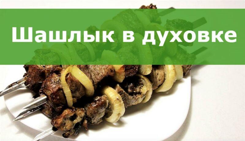 Шашлык из свинины в томате или кетчупе | шашлык - про