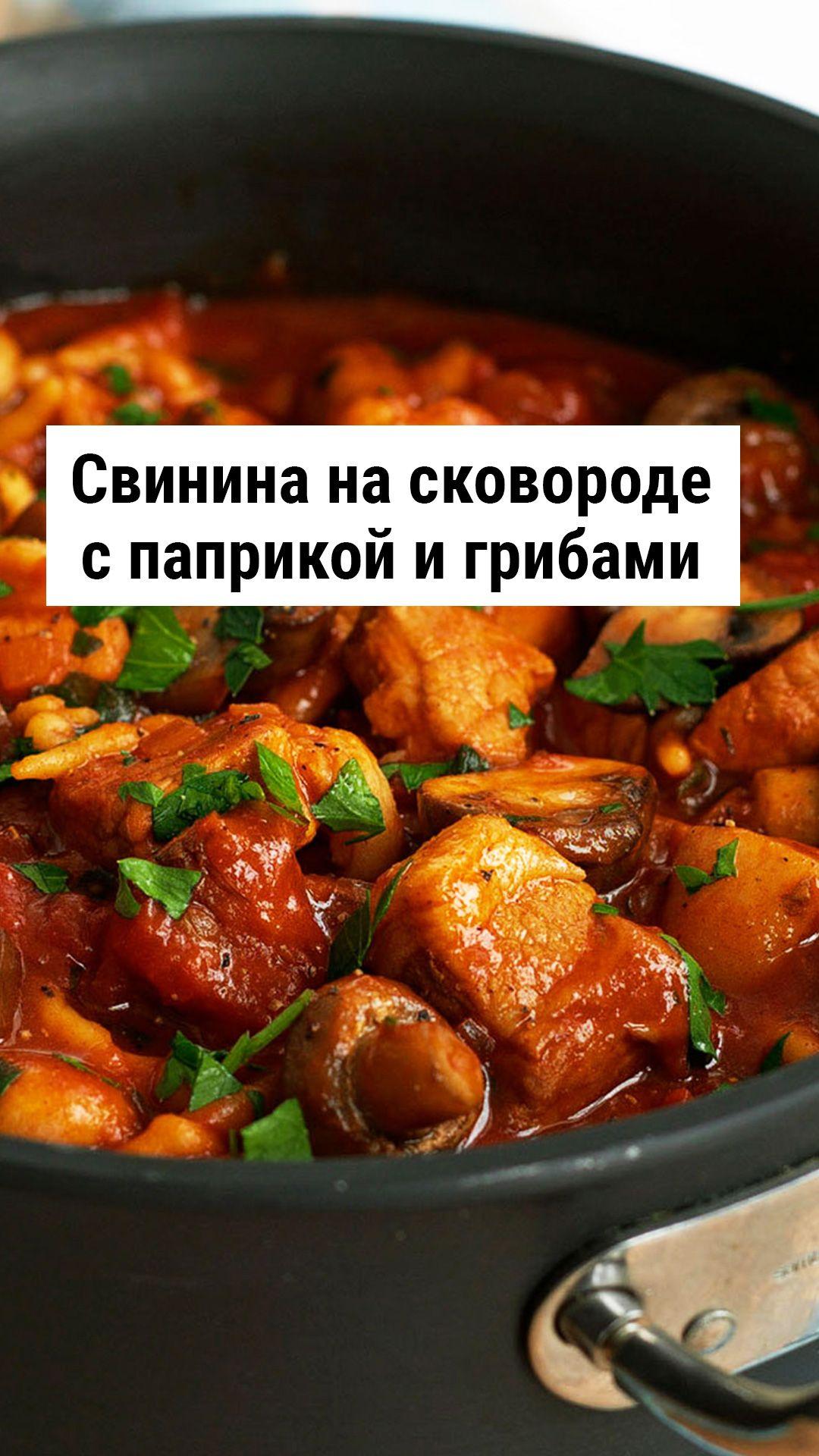 Тушеная свинина с грибами: 6 рецептов приготовления - onwomen.ru